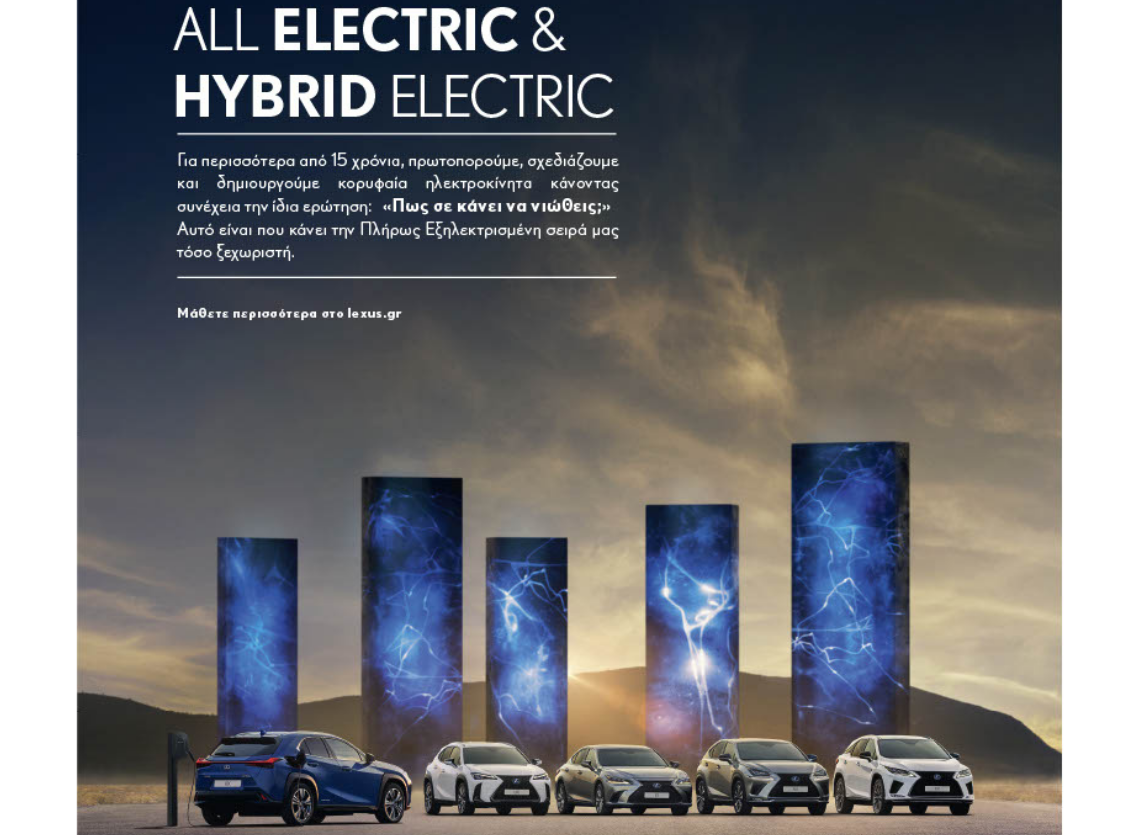 Lexus Alexandridis Electric & Hybrid